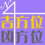 【2月7日】今日の吉方位と凶方位(西暦2018年・平成30年)