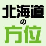 《北海道樺戸郡》から見た方位には何がある?
