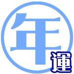 《西暦2016年生まれ・平成28年生まれ》の2016年運勢占い 今年は?来年は?
